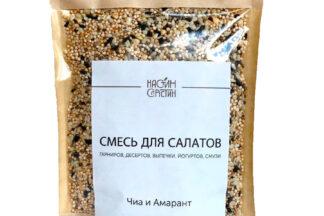 Чиа и амарант - смесь для салатов, гарниров, десертов, 100 г Настин Сластин